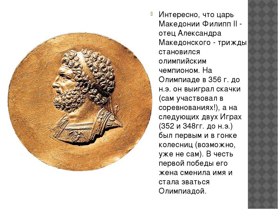 Интересно, что царь Македонии Филипп II - отец Александра Македонского - триж...