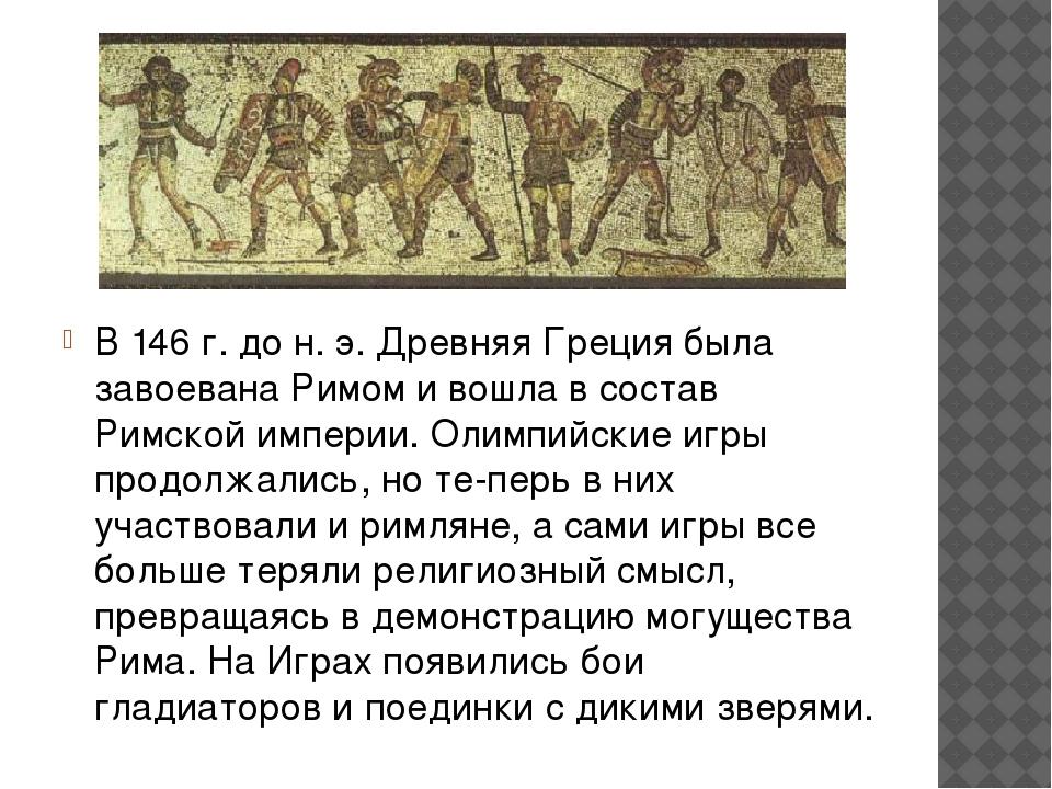 В 146 г. до н. э. Древняя Греция была завоевана Римом и вошла в состав Римско...