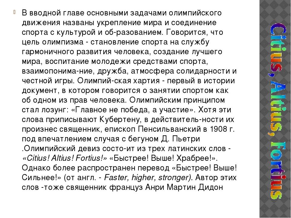 В вводной главе основными задачами олимпийского движения названы укрепление м...