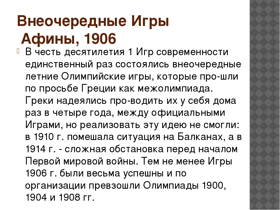 Внеочередные Игры Афины, 1906 В честь десятилетия 1 Игр современности единств...