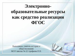 Электронно-образовательные ресурсы как средство реализации ФГОС Выполнила: уч