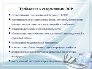 Требования к современным ЭОР соответствовать содержанию действующего ФГОС ор