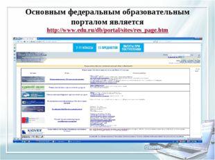 Основным федеральным образовательным порталом является http://www.edu.ru/db/p