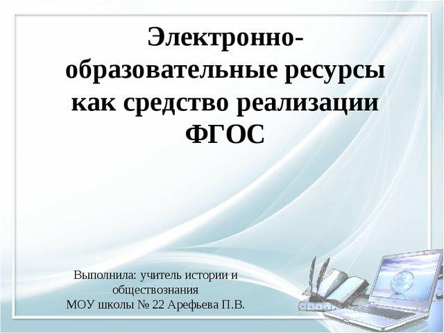 Электронно-образовательные ресурсы как средство реализации ФГОС Выполнила: уч...