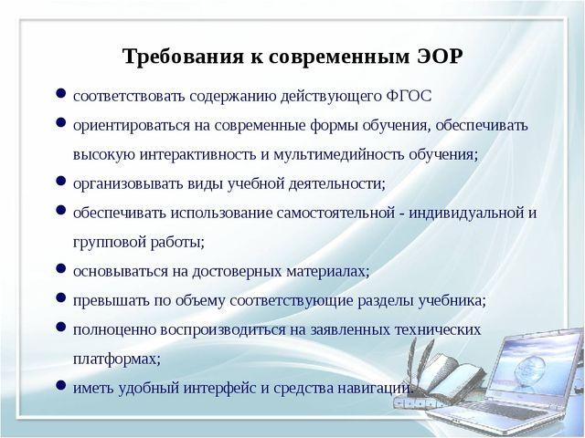 Требования к современным ЭОР соответствовать содержанию действующего ФГОС ор...