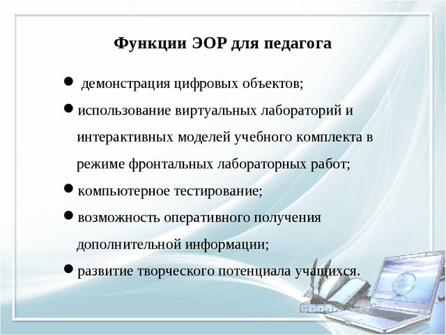 Функции ЭОР для педагога демонстрация цифровых объектов; использование вирту...