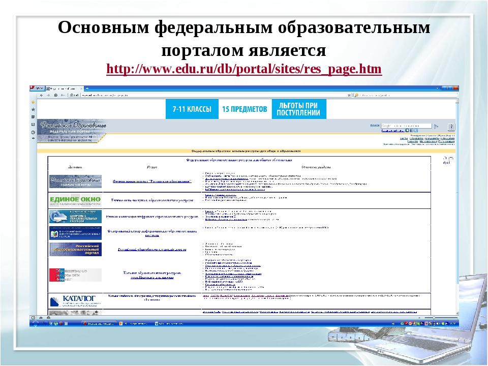Основным федеральным образовательным порталом является http://www.edu.ru/db/p...