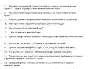 1.Документ, содержащий краткие сведения о распространении и мерах охраны ред