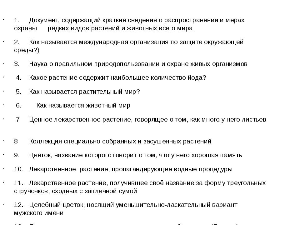 1.Документ, содержащий краткие сведения о распространении и мерах охраны ред...
