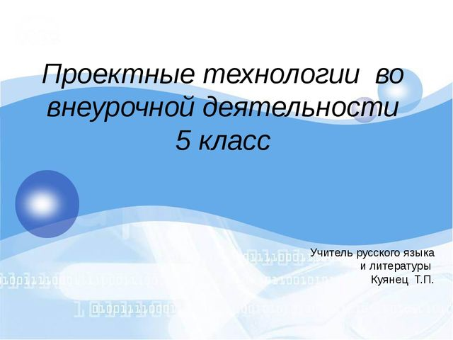 Проектные технологии во внеурочной деятельности 5 класс Учитель русского язык...