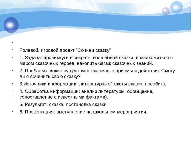 """Ролевой, игровой проект """"Сочини сказку"""" 1. Задача: проникнуть в секреты волш..."""