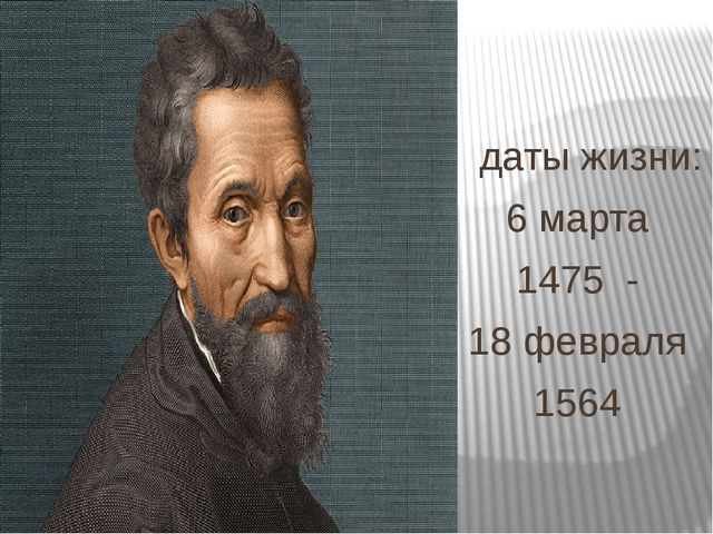 даты жизни: 6 марта 1475 - 18 февраля 1564