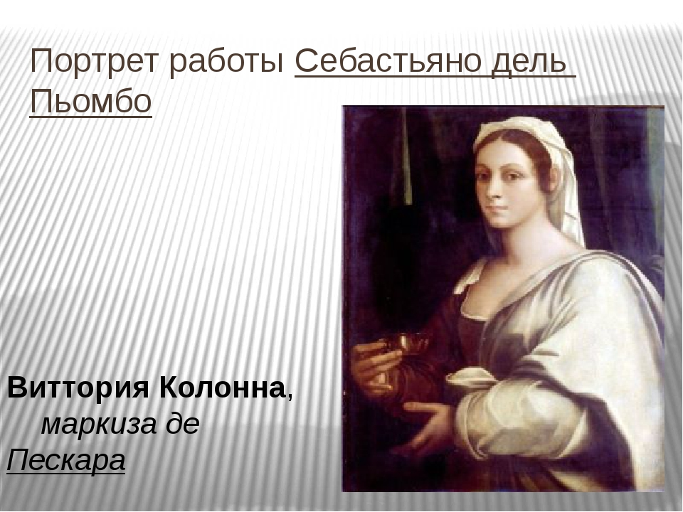ПортретработыСебастьянодельПьомбо ВитторияКолонна, маркизадеПескара