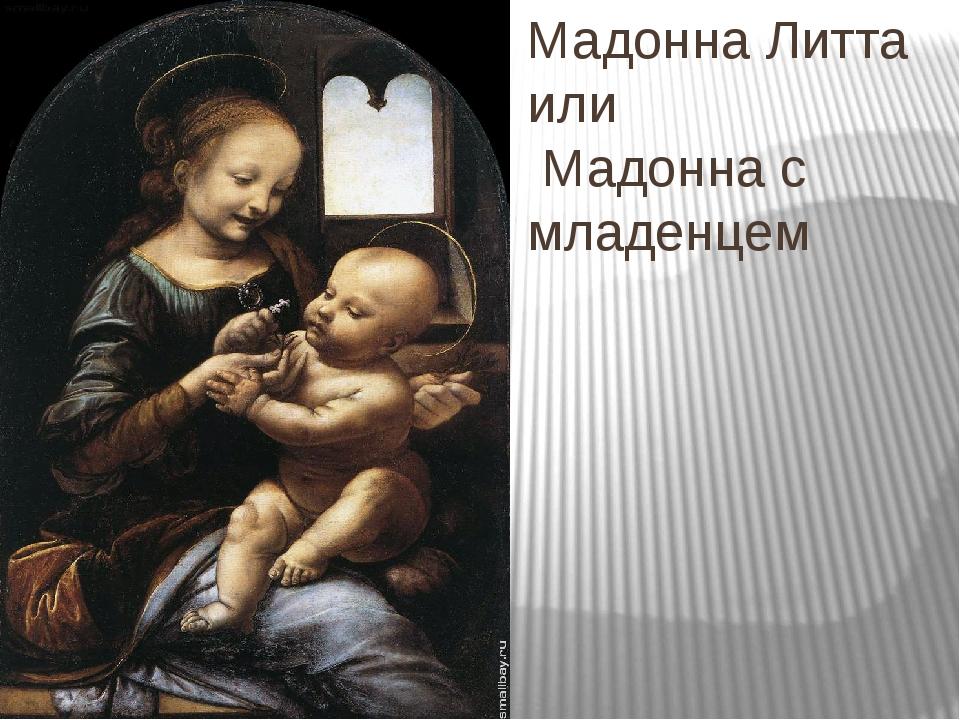 Мадонна Литта или Мадонна с младенцем