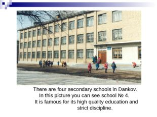 There are four secondary schools in Dankov. In this picture you can see scho