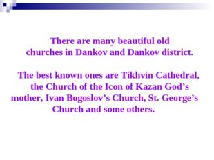 There are many beautiful old churches in Dankov and Dankov district. The best