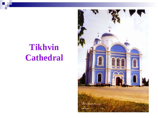 Tikhvin Cathedral