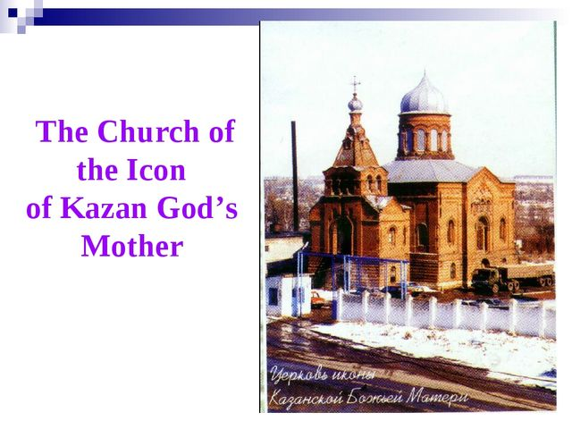 The Church of the Icon of Kazan God's Mother