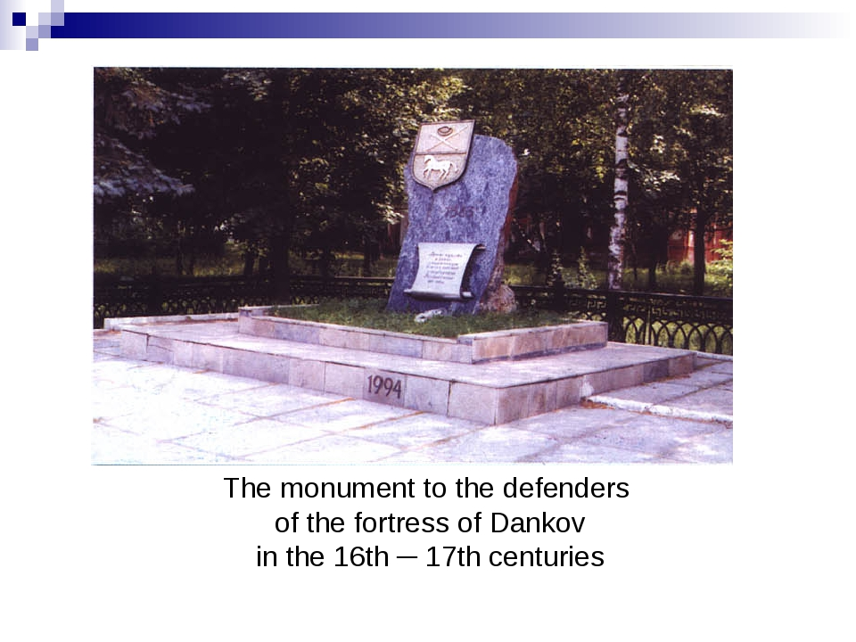 The monument to the defenders of the fortress of Dankov in the 16th ─ 17th ce...