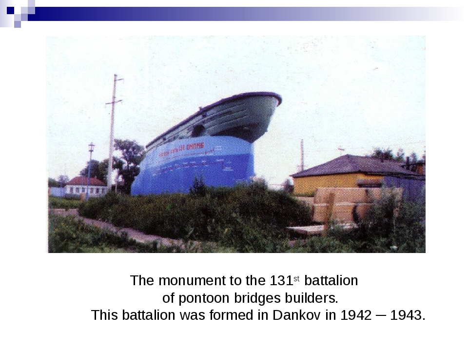The monument to the 131st battalion of pontoon bridges builders. This battal...