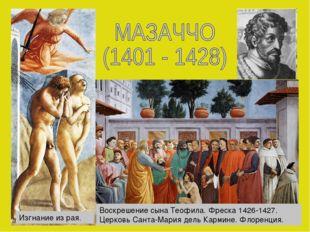 Изгнание из рая. Воскрешение сына Теофила. Фреска 1426-1427. Церковь Санта-Ма