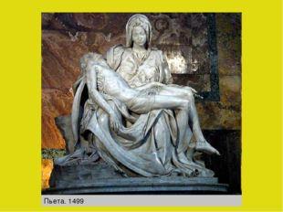 Пьета. 1499