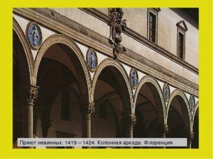 Приют невинных. 1419 – 1424. Колонная аркада. Флоренция.