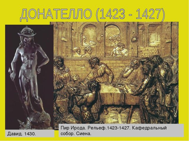 Давид. 1430. Пир Ирода. Рельеф.1423-1427. Кафедральный собор. Сиена.