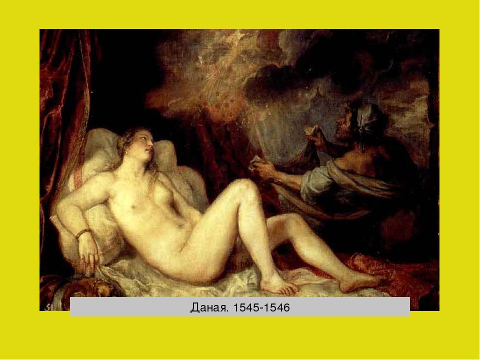 Даная. 1545-1546