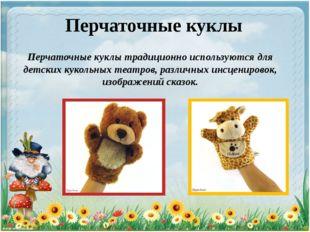 Перчаточные куклы Перчаточные куклы традиционно используются для детских куко