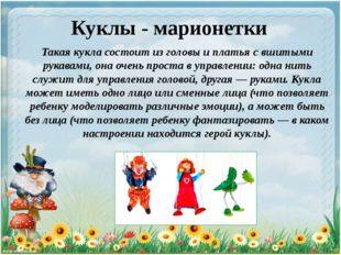 Куклы - марионетки Такая кукла состоит из головы и платья с вшитыми рукавами,