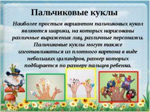 Пальчиковые куклы Наиболее простым вариантом пальчиковых кукол являются шарик