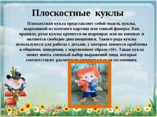 Плоскостные куклы Плоскостная кукла представляет собой модель куклы, вырезанн
