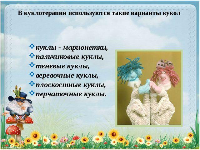 В куклотерапии используются такие варианты кукол куклы - марионетки, пальчико...