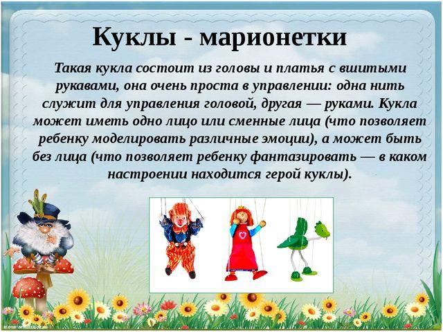Куклы - марионетки Такая кукла состоит из головы и платья с вшитыми рукавами,...