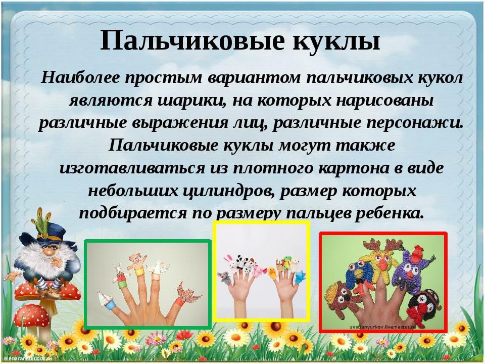 Пальчиковые куклы Наиболее простым вариантом пальчиковых кукол являются шарик...
