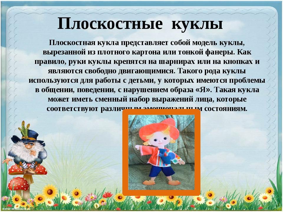 Плоскостные куклы Плоскостная кукла представляет собой модель куклы, вырезанн...