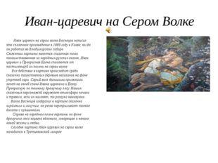 Иван-царевич на Сером Волке Иван царевич на сером волке Васнецов написал это