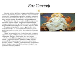 Бог Саваоф Картина изображает божество христианской веры, которое наделено сп