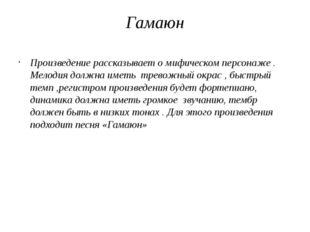 Гамаюн Произведение рассказывает о мифическом персонаже . Мелодия должна имет