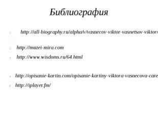 Библиография http://all-biography.ru/alpha/v/vasnecov-viktor-vasnetsov-viktor