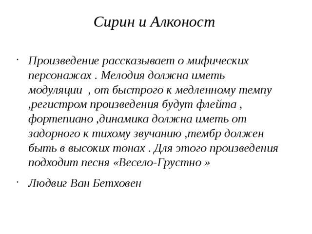 Сирин и Алконост Произведение рассказывает о мифических персонажах . Мелодия...
