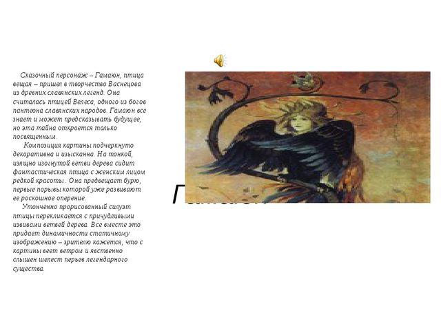 Гамаюн Сказочный персонаж – Гамаюн, птица вещая – пришел в творчество Васнец...