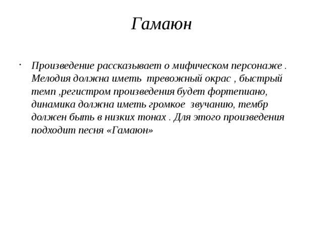 Гамаюн Произведение рассказывает о мифическом персонаже . Мелодия должна имет...