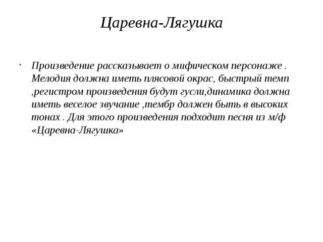 Царевна-Лягушка Произведение рассказывает о мифическом персонаже . Мелодия до...