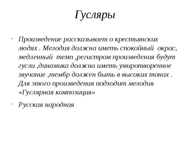 Гусляры Произведение рассказывает о крестьянских людях . Мелодия должна иметь...