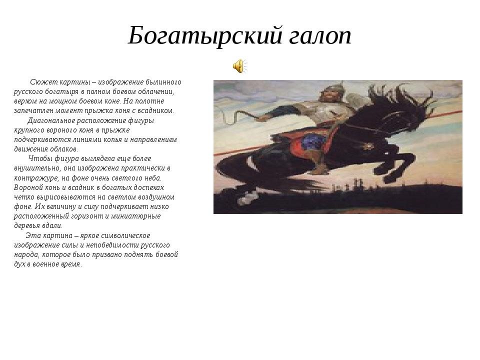 Богатырский галоп Сюжет картины – изображение былинного русского богатыря в...