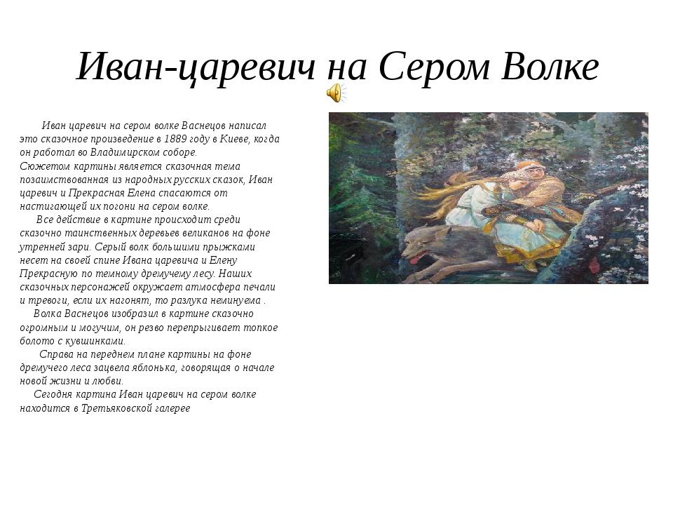 Иван-царевич на Сером Волке Иван царевич на сером волке Васнецов написал это...