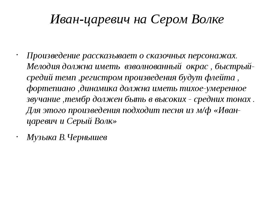 Иван-царевич на Сером Волке Произведение рассказывает о сказочных персонажах....