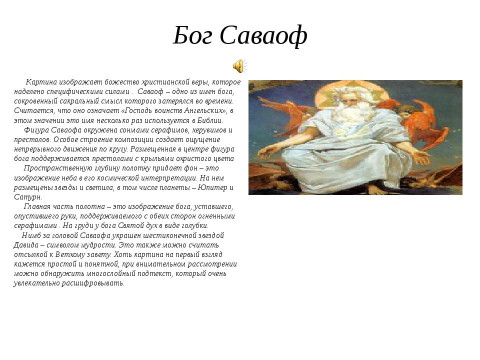 Бог Саваоф Картина изображает божество христианской веры, которое наделено сп...